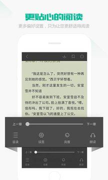 熊猫看书安卓版截图3
