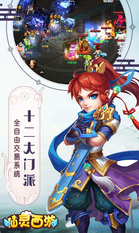 仙灵西游公益服截图3