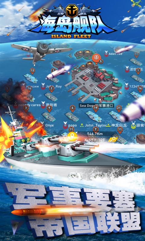 海岛舰队公益服截图5