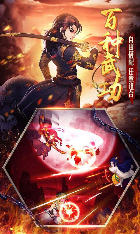 中华英雄截图2