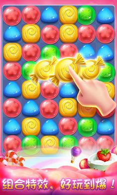 糖果缤纷消破解版截图2