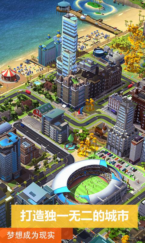 模擬城市我是市長截圖7