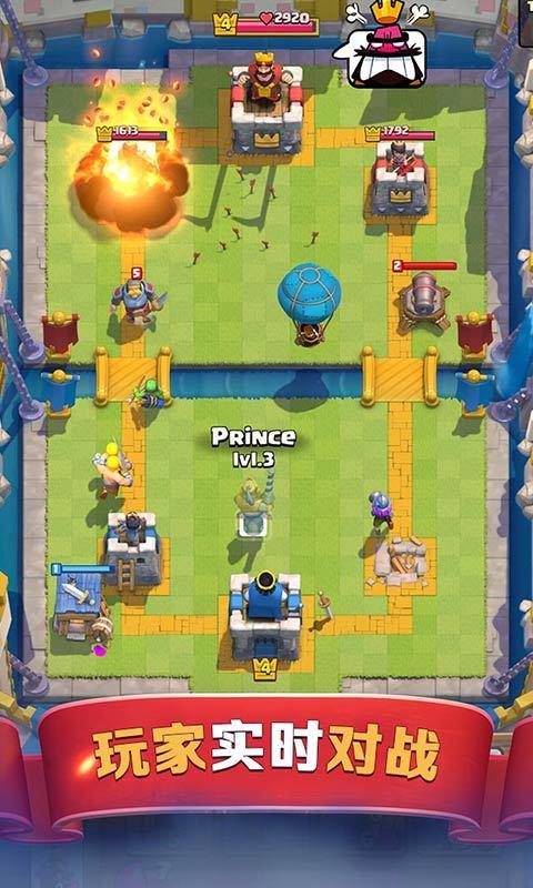 皇室戰爭截圖3