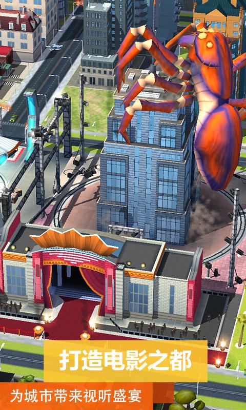 模拟城市我是市长截图8