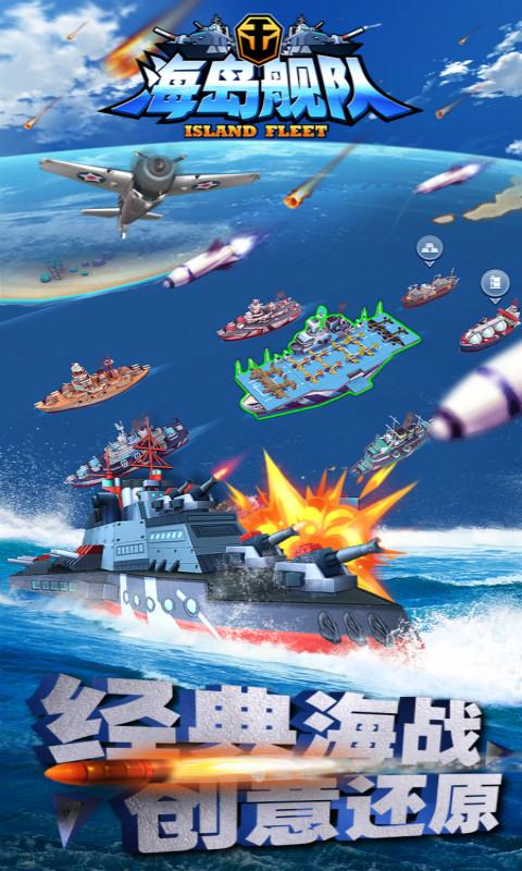 海岛舰队公益服截图2