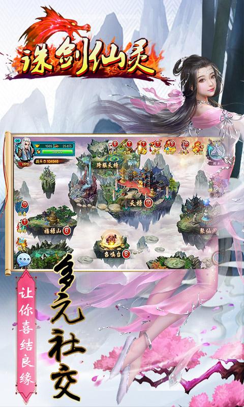 诛剑仙灵截图2
