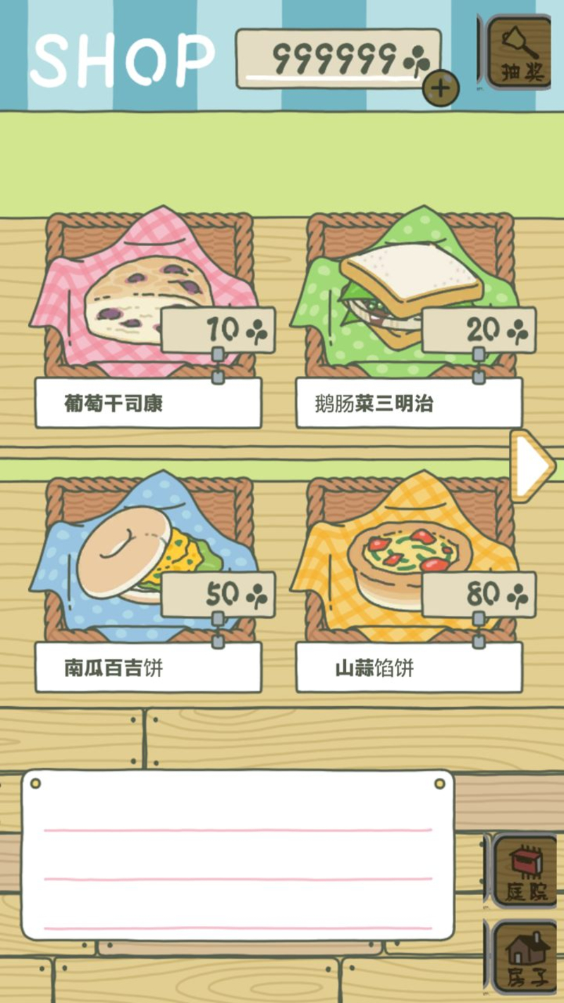 旅行青蛙截图4