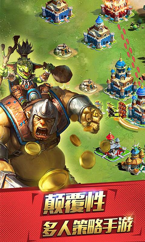 王权之战ios版截图3