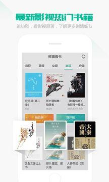 熊猫看书安卓版截图2