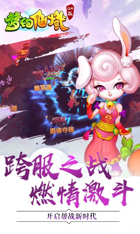 夢幻仙域GM版截圖2