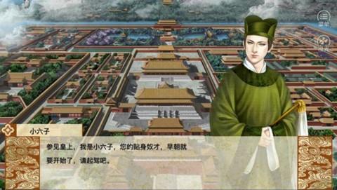 皇帝养成黄龙破解版截图1