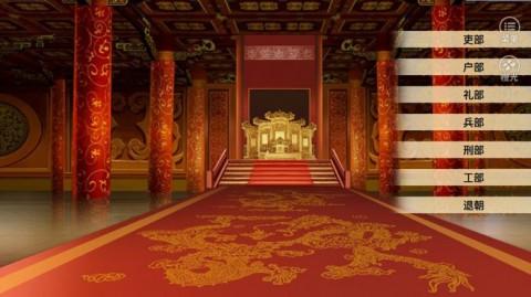 皇帝养成黄龙破解版截图2