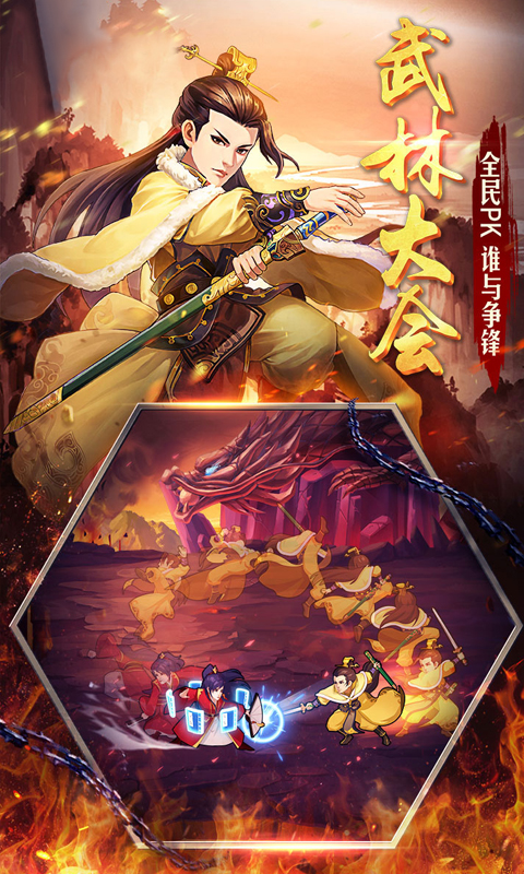 中华英雄截图4