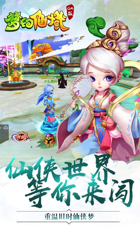夢幻仙域GM版截圖1