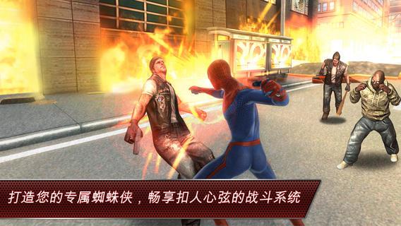 超凡蜘蛛侠破解版截图3