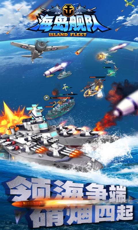 海岛舰队公益服截图1