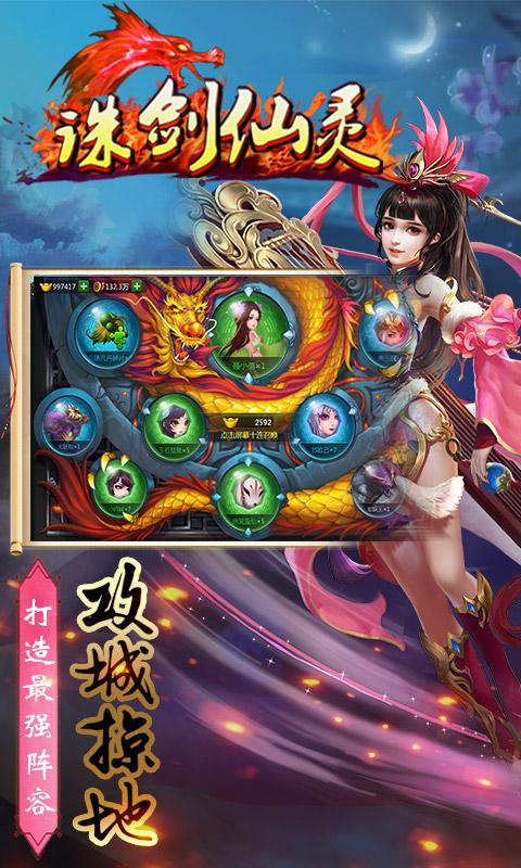 诛剑仙灵截图5