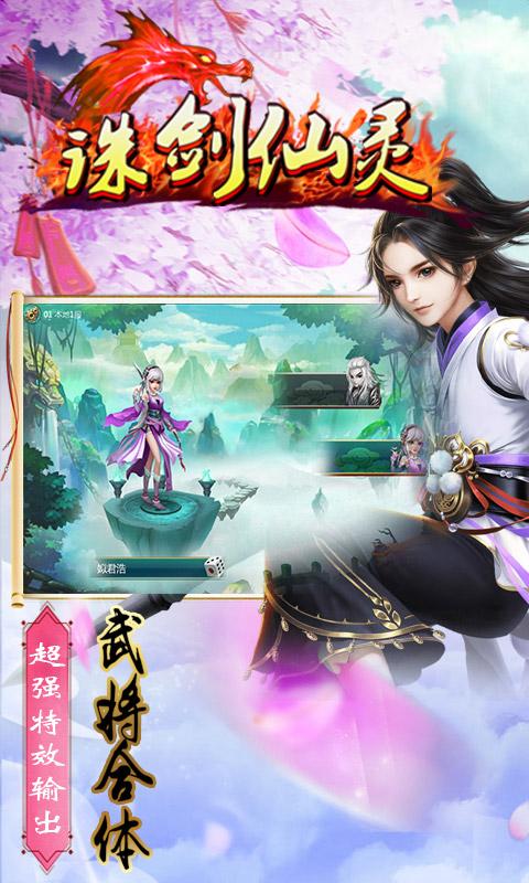 诛剑仙灵截图4