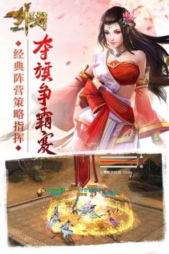 剑王朝截图2
