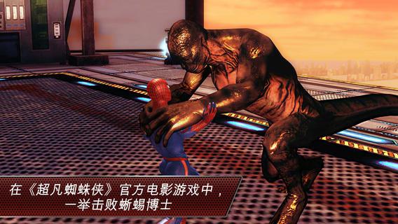 超凡蜘蛛侠破解版截图1