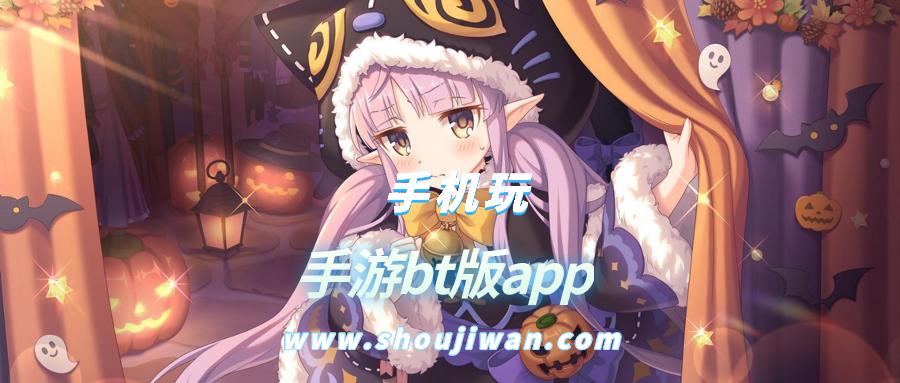 手游bt版app