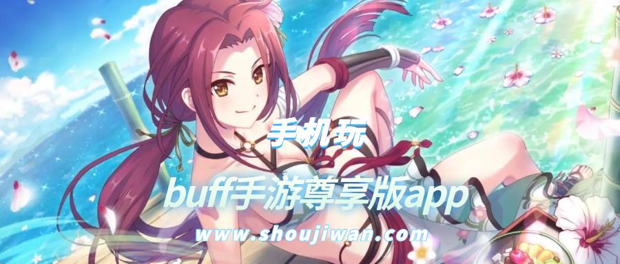 buff手游尊享版app