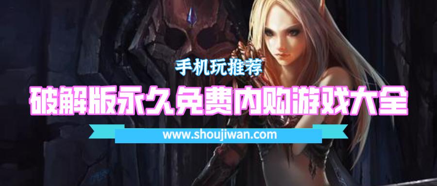 破解版永久免费内购游戏大全-单机游戏下载大全中文版免费下载