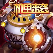 百戰斗斗堂-S級寵物
