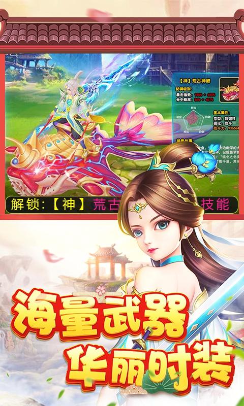 菲狐倚天情缘星耀版截图3