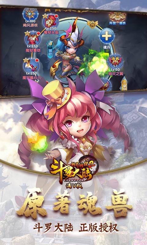 斗罗大陆神界传说2星耀版截图2