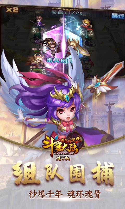 斗罗大陆神界传说2星耀版截图4