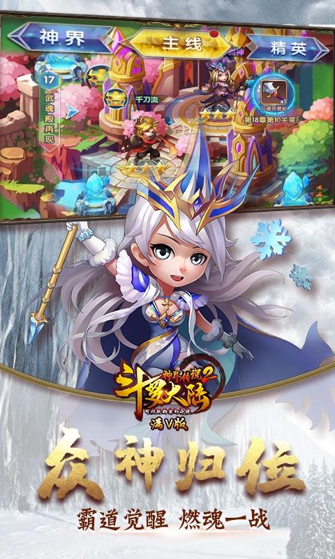 斗罗大陆神界传说2星耀版截图3