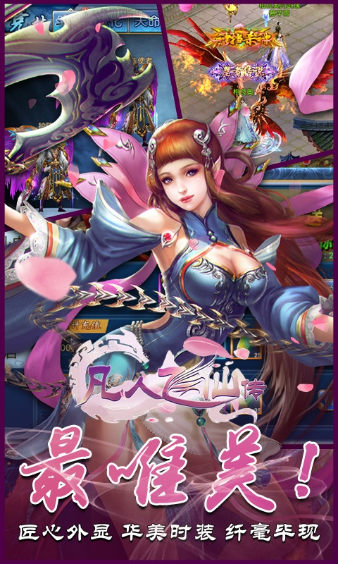 成仙-凡人飛仙截圖3