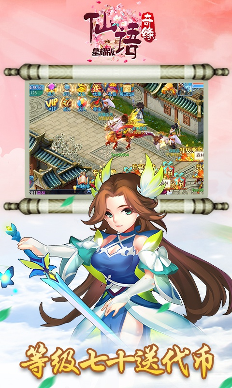 仙语奇缘超级版截图5