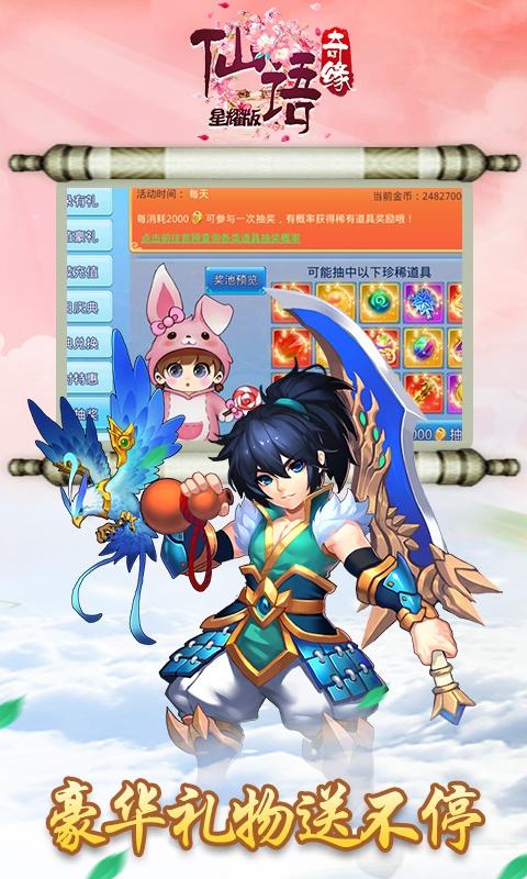 仙语奇缘超级版截图2