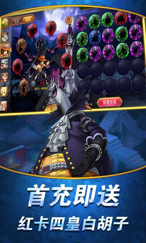 少年勇者團星耀版截圖5