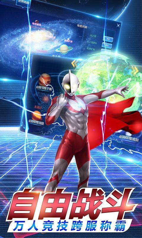 瘋狂追擊超人截圖2