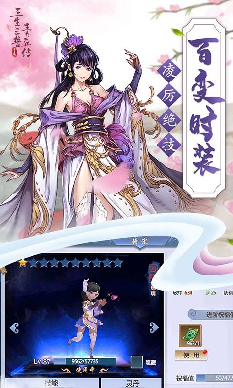 三生三誓青丘传至尊版截图5