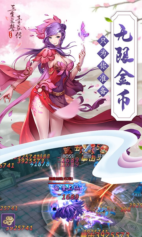 三生三誓青丘传至尊版截图3