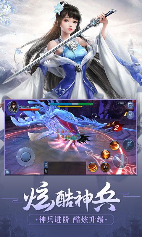 仙剑至尊截图4