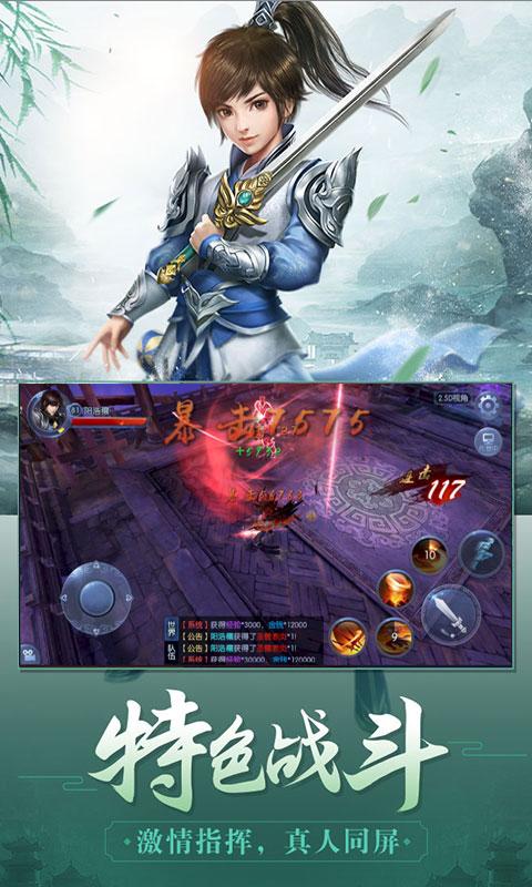 仙剑至尊截图2
