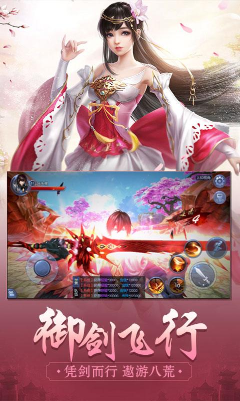 仙剑至尊截图5