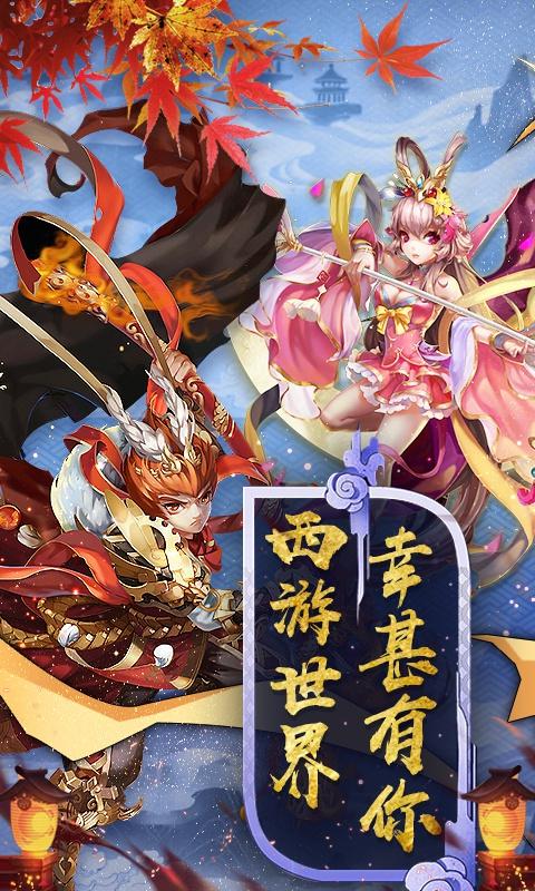 神仙与妖怪重置版截图2