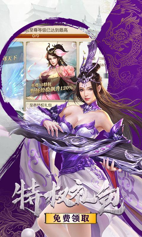 劍道仙語海量版截圖4