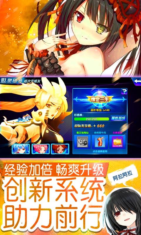萌神战姬至尊版截图5