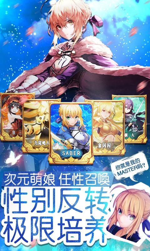 萌神战姬至尊版截图3