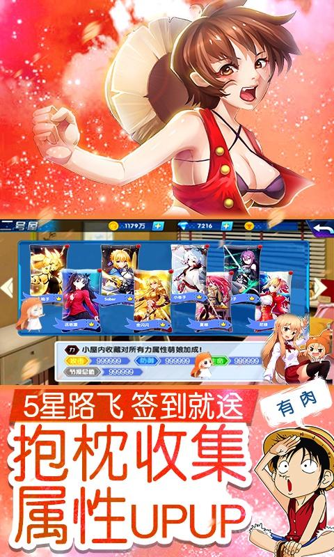 萌神战姬至尊版截图2