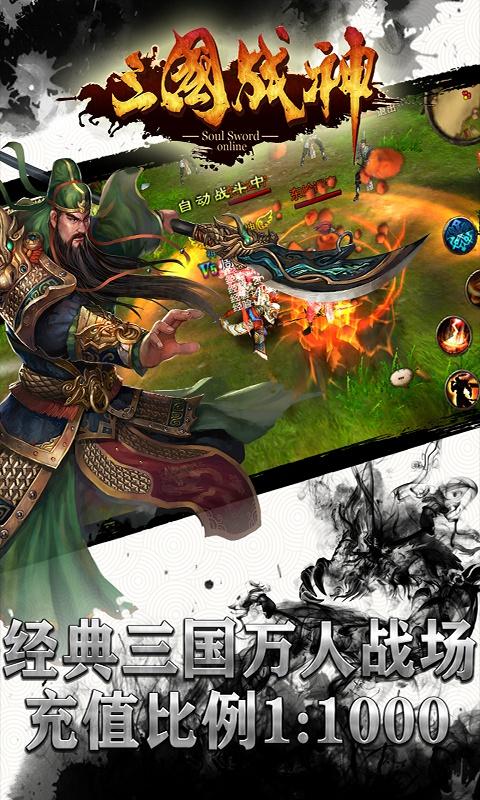 三國戰神截圖1