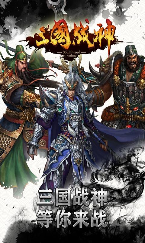 三國戰神截圖4