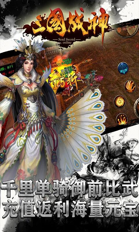 三國戰神截圖5